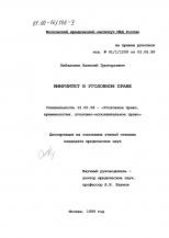 Миронов денис адольфович кандидатская диссертация 8077